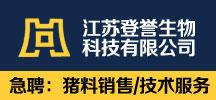 江苏登誉生物科技有限公司