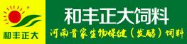 河南和丰正大生物科技有限公司