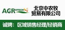 北京中农牧贸易有限公司