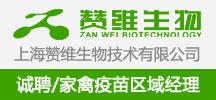 上海赞维生物技术有限公司