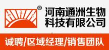 河南通洲生物科技有限公司