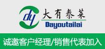 北京大有泰莱生物技术有限公司