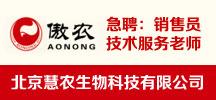 北京傲农生物科技有限公司