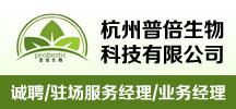 杭州普倍生物技术有限公司