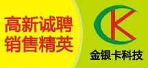 金银卡(广州)生物科技有限公司