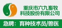 重庆市六九畜牧科技股份有限公司