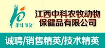 江西中科农牧动物保健品有限公司