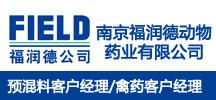 南京福润德动物药业有限公司