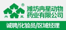 潍坊冉星动物药业有限公司
