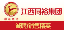 江西省同裕投资集团有限公司