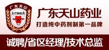 广东天山药业有限公司