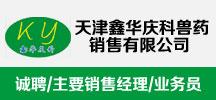 天津鑫华庆科兽药销售有限公司