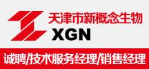 天津市新概念生物技术有限公司