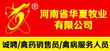 河南省华夏牧业有限公司