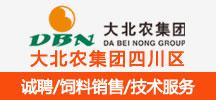 四川大北农农牧科技有限责任公司