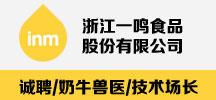 浙江一鸣食品股份有限公司
