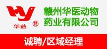 赣州华医动物药业有限公司