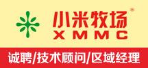 淮北小米牧场农牧有限公司