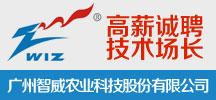 广东智威农业科技股份有限公司
