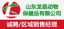 山东龙昌动物保健品有限公司