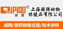 上海骑骠动物保健品有限公司