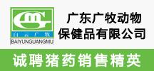 广东广牧动物保健品有限公司