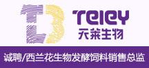 台州市天莱生物科技有限公司