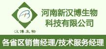 河南新汉博生物科技有限公司