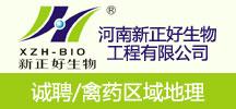 河南新正好生物工程有限公司