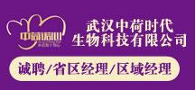 武汉中荷时代生物科技有限公司