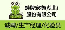 蛙牌宠物(湖北)股份有限公司