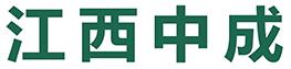 江西中成中药原料有限公司