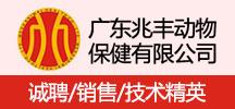 广东兆丰动物保健有限公司