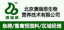 北京澳瑞思生物营养技术有限公司
