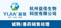 杭州益佳生物科技有限公司