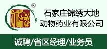 石家庄锦绣大地动物药业有限公司