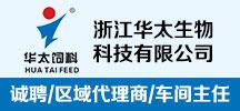 浙江华太生物科技有限公司