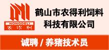 鹤山市农得利饲料科技有限公司