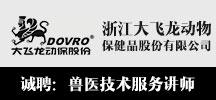 浙江大飞龙动物保健品股份有限公司
