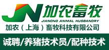 加农(上海)畜牧科技有限公司