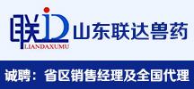 济南联达畜牧科技有限公司