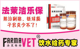 厦门法茉维特动物药业有限公司