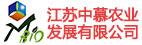 江苏中慕农业发展有限公司