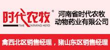 河南省时代农牧动物药业有限公司
