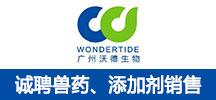广州沃德生物技术有限公司