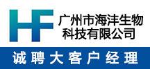 广州市海沣生物科技有限公司