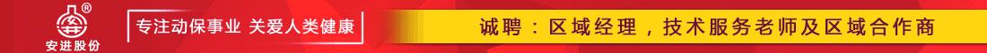 河南安进生物技术股份有限公司