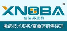青岛信诺邦生物科技有限公司