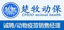 武汉楚牧动物保健有限公司