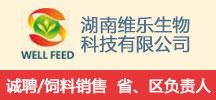 湖南维乐生物科技有限公司